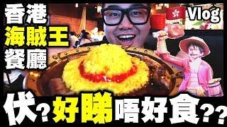 【Vlog】伏?好睇唔好食?😡 香港海賊王餐廳 🇭🇰