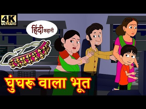 Lulu bhoot bangla cartoon