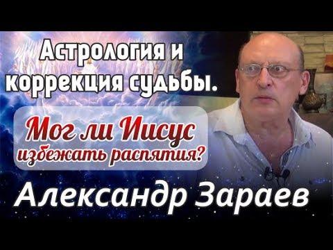 Законопроект об астрологии