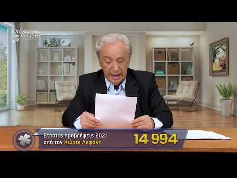 Παρθένος 2021 Ετήσιες Προβλέψεις Κώστα Λεφάκη σε βίντεο