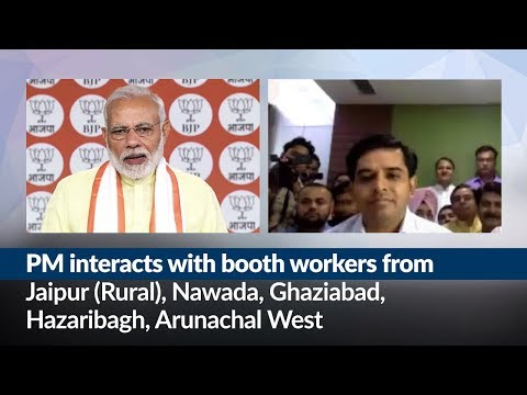 PM interacts with booth workers from Jaipur (Rural), Nawada, Ghaziabad, Hazaribagh, Arunachal West