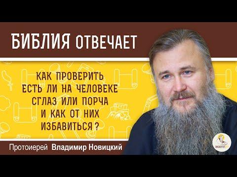 Как проверить есть ли на человеке сглаз или порча?  Библия отвечает.  Протоиерей Владимир Новицкий.