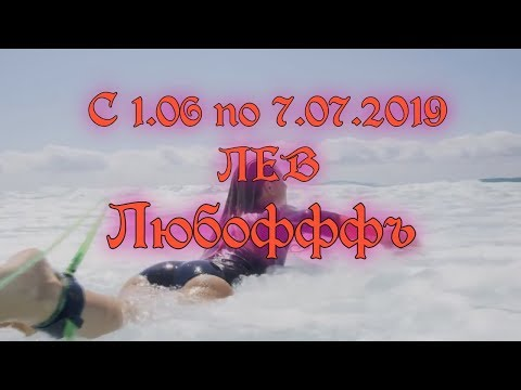 """ЛЕВ с 1.06 по 7.07 2019г """"ЛЮБОФФФЬ""""от ОКЕАНЫ ТАРО"""