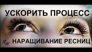 Как ускорить процесс наращивание ресниц?))) How to speed up the process of eyelash extension?)))