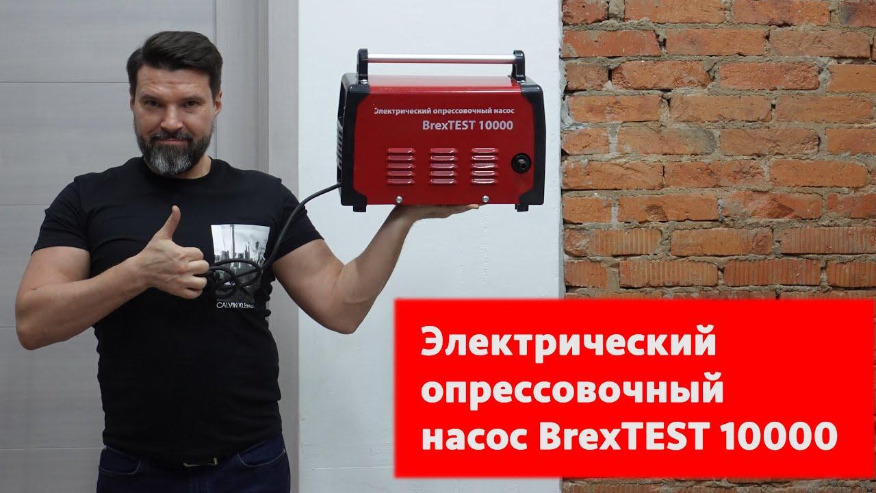 Опрессовщик электрический BrexTEST 10000, 60 бар