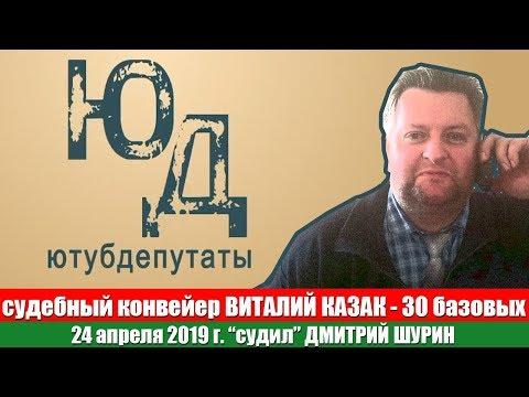 24.04.2019 Віталь Казак. 30. базавых