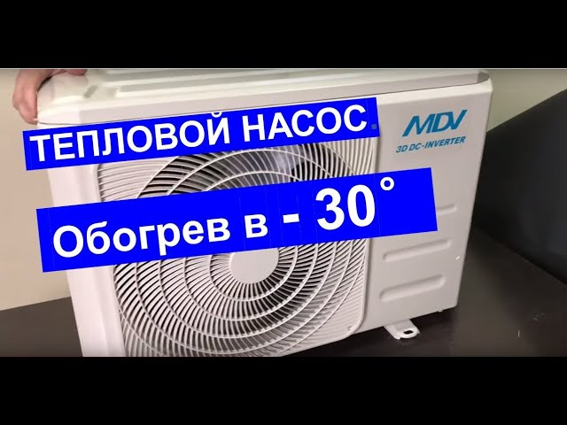 Обзор теплового насоса