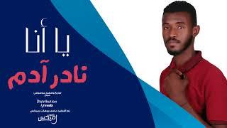 اغاني حصرية اغنية سودانية جميلة نادر أدم يا أنا تحميل MP3