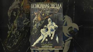 Безмолвная звезда (1959) фильм