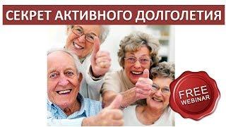 Активное долголетие. Активная борьба со старостью. Секрет долголетия от АртЛайф
