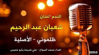 اغاني طرب MP3 النجم الفنان - شعبان عبدالرحيم - ظلمونى الاصليه تحميل MP3