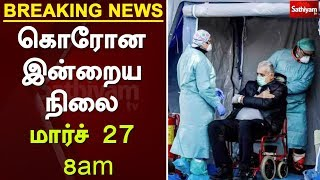 கொரோனா இன்றைய நிலை - மார்ச் 27 - 8am | Coronavirus Latest Update  To Know the Live and Breaking news at the earliest on your convenience we are here to serve you. #SathiyamNews  Sathiyam Android App : https://play.google.com/store/apps/details?id=com.sathiyamtv  Sathiyam iOS App https://apps.apple.com/in/app/sathiyam-tv-tamil-news/id1445003340  Sathiyam Live News is streaming for 24x7 that tends to bring you all the updates on Latest News and Breaking News happening in and out of Tamil Nadu. All new International News, Kollywood Updates, Cinema News and Trending World News, Sports News, Economic News and Business News do hit the red subscribe button and follow us.   Sathiyam TV is 24 X 7 Tamil news & current affairs channel headquartered at Royapuram in Chennai and is run by Sathiyam Media Vision Pvt Ltd.   You Can also follow us @ Facebook: https://www.fb.com/SathiyamNEWS  Twitter: https://twitter.com/SathiyamNEWS Website: https://www.sathiyam.tv Google+: https://google.com/+SathiyamTV Instagram:  https://www.instagram.com/sathiyamtv/  About Sathiyam News : Sathiyam also offers news based investigative shows such as Urakka Solvoem, Kuttram Kuttramae, discussion shows such as Sathiyam Saathiyamae, Kelvi Kanaigal & Adaiyaalam, public interest shows such as Pasumarathaani, Ivar Yaar, Uzhavan & Urimai Kural, satirical shows such as Mic Mayaandi and history based shows such as Varalaattril Indru & Varalaaru Pesukirathu. We as a company have passion to reach out to the Tamil speaking population world over with the honest and responsible presentation of news and current affairs that reflects the true spirit of journalism and reported with authenticity, clarity and definitive conviction. We believe that a decision made by individuals in the society who have access to information that is truthful and unbiased has the potential to impact and change the society at large. All the broadcasts of Sathiyam Television will express news in a manner that is true, integral, understandable and devoid of sensationalism or slander of any kind. All broadcasts of Sathiyam Television have a singular focus of arming the viewer with the truth that would empower them to make a decision by themselves. This change we believe in turn will prepare our Nation to face the reality of truth and motivate its citizens to operate based on their individual decision.  Sathiyam is aiming to become a strong and competitive channel in the GEC space of Tamil Television scenario. Sathiyam's biggest strength is its people. The channel has some of the best talent on its rolls. A clear vision backed by the best brains gives Sathiyam a clear cut edge in the crowded Tamil TV landscape.  As for DTH, Sathiyam is available in all leading DTH & other OTT  platforms  Sathiyam TV is also available for viewership in the Bangalore, Mysore, Hubli & Dharwad areas of Karnataka and in Mumbai & Kolkata through terrestrial means, apart from a 24X7 web streaming at www.sathiyam.tv  Sathiyam has also ventured into offering media based vocational education and training through its educational arm, Sathiyam Academy. Apart from these, Sathiyam runs a matrimonial service by the name MY BEST COMPANION.  Coronavirus,தலைப்புச் செய்திகள்,Tamil Headlines Today,Today Headlines in Tamil,Coronavirus News Update,Coronavirus news today,Coronavirus update,covid 19,Coronavirus live updates,coronavirus today update,coronavirus india,144 in Tamil Nadu,Coronavirus Tamil Nadu
