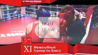 XI Турнир по боксу среди непрофессионалов