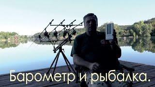 Барометры для рыбалки барометр