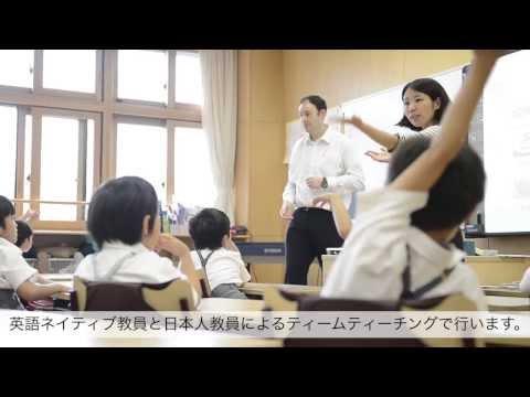 Ritsumeikan Elementary School