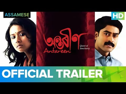 Antareen Official Trailer   Assamese Movie 2019   Digital Premiere On Eros Now 18th January