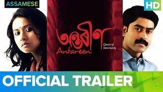 Antareen Official Trailer   Assamese Movie 2019   Full Movie Live On Eros Now