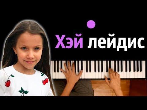 VIKI SHOW - ХЭЙ ЛЕЙДИС ● караоке | PIANO_KARAOKE ● ᴴᴰ + НОТЫ & MIDI