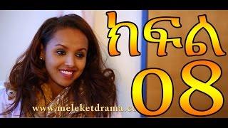 Meleket Drama Part 8 (መለከት) - Part 8