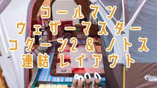 コールマン ウェザーマスター コクーン2 & ノトス 連結 設営 お座敷スタイル①