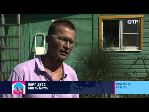 Социальный репортаж. Швейцарец переехал в Калужскую область, чтобы помогать малоимущим