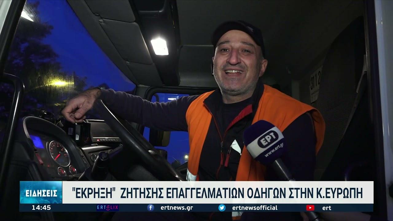 Έλληνες οδηγοί φορτηγών στη Γερμανία | 15/10/2021 | ΕΡΤ