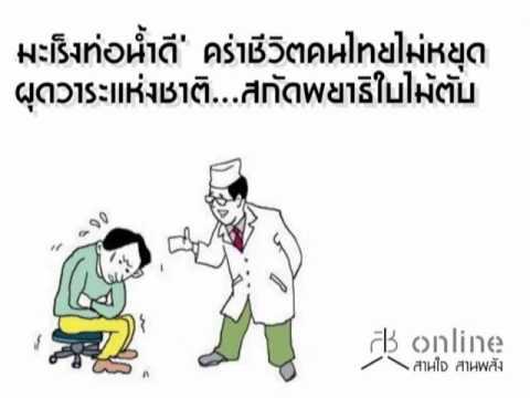 การรักษายาเสพติด Giardia