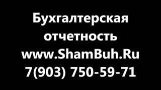 составление бухгалтерской отчетности / +7(903) 750-59-71