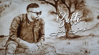 Balti - Metwahech El Madhi (Official Video)