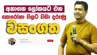 Tissa Jananayake - Episode 55 | බටහිර ජාතින් උදුරාගත්ත අපේ උරුමය