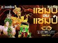 THE MASK LINE THAI  (รายการเก่า) |  Champ Vs Champ | EP.18 | 21 ก.พ. 62
