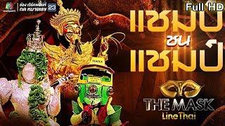 THE MASK LINE THAI | Champ Vs Champ | EP.18 | 21 ก.พ. 62