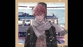 [Filtered Instrumental] Given (Mafuyu) Fuyu no Hanashi(冬のはなし) (CV.Yano Shougo)