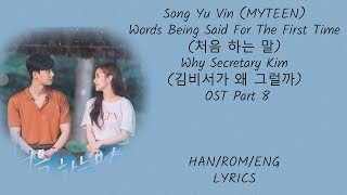 Song Yu Vin (MYTEEN)   Words Said For The First Time (처음 하는 말) Why Secretary Kim (김비서가 왜 그럴까)  OST 8