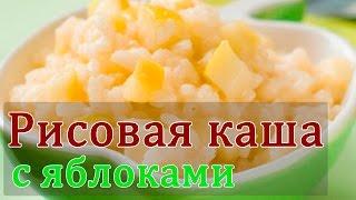 Рисовая каша вкусный рецепт