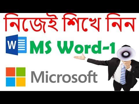 MS Word Bangla Tutorial 2017 || MS-Office Best Tutorial