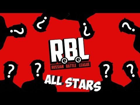 RBL ALL STARS: ПИЭМ vs ПАРАГРИН & МОВЕЦ vs ДИП ЭКСЕНС