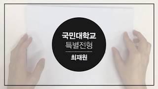 2017 국민대학교 수시합격_특별전형_최재원
