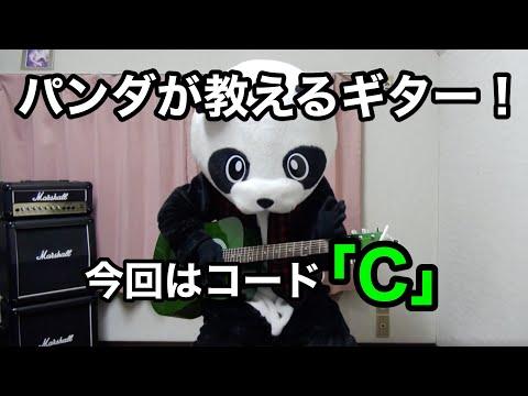 【フェイフェイのパンダでもわかるギター講座】コードの弾き方C編