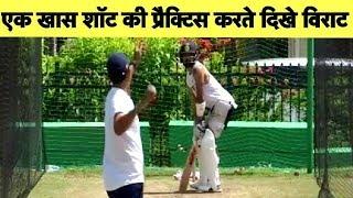 VIDEO: Antigua टेस्ट में VIRAT KOHLI के बल्ले से दिखेगा एक अनोखा शॉट! | Ind vs WI 1st Test