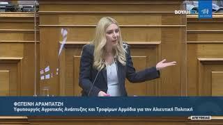 """Απάντηση ΥφΑΑΤ, Φ. Αραμπατζή σε Επίκαιρη Ερώτηση σχετικά με """"Ελληνοποιήσεις & νοθεία στο μέλι"""" (19/4/21)"""