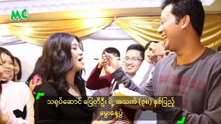 ေျပတီဦး ရဲ့ အသက္ (၃၈) ႏွစ္ျပည့္ ေမြးေန႔ပြဲ - Pyay Ti Oo 38th Birthday