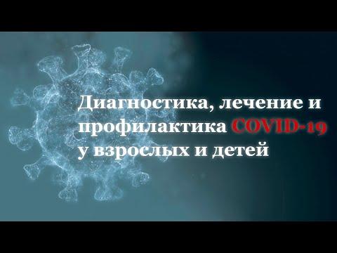 Диагностика, лечение и профилактика COVID 19 у взрослых и детей