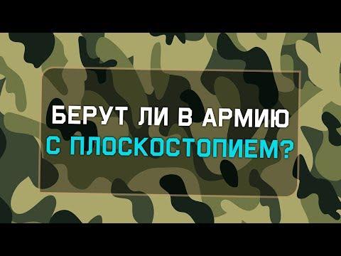 Берут ли в армию с плоскостопием? Плоскостопие и армия.