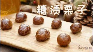 [EngSub]MarronGlacé「糖渍栗子」了解一下,栗子最惊艳最梦幻的吃法曼食慢语*4K