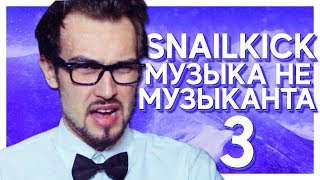 SNAILKICK - МУЗЫКА НЕ МУЗЫКАНТА 3 (Remix by Midix)