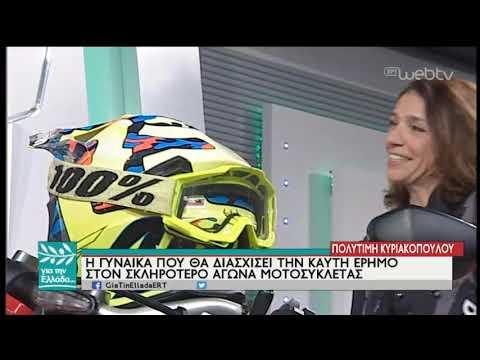 Η γυναίκα που θα διασχίσει την καυτή έρημο στον σκληρότερο αγώνα μοτοσυκλέτας | 08/03/19 | ΕΡΤ