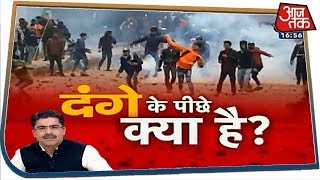 दंगे के पीछे क्या है?   Dangal with Rohit Sardana   9 March 2020