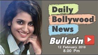 Latest Hindi Entertainment News From Bollywood | Priya Prakash Varrier | 12 February 2019 | 8:00 PM