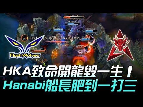 FW vs HKA HKA致命開龍毀一生 Hanabi船長肥到一打三!Game2